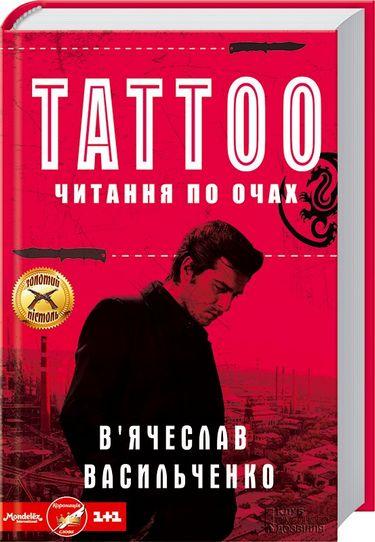 Tattoo.+%D0%A7%D0%B8%D1%82%D0%B0%D0%BD%D0%BD%D1%8F+%D0%BF%D0%BE+%D0%BE%D1%87%D0%B0%D1%85 - фото 1