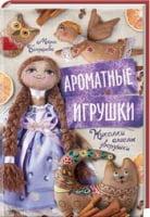 Ароматные игрушки. Куколки, ангелы, зверушки