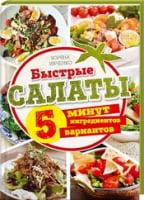 Быстрые салаты. 5 минут. 5 ингредиентов. 5 вариантов
