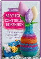 Вазочки, конфетницы, корзинки. Объемные изделия крючком