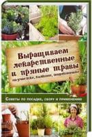 Вирощуємо лікарські і пряні трави на ділянці, балконі, на підвіконні. Поради по посадці, збору та застосування