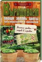 Вирощуємо овочі, зелень, квіти без перекопування і прополки