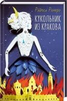 Кукольник из Кракова