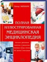 Повна ілюстрована медична енциклопедія