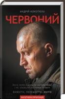 Червоний (кінообладинка)