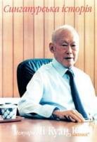 """Сингапурська історія"""" Мемуари Лі Куан Ю (Т. 1)"""