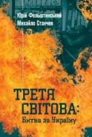 """Третя світова: битва за Україну"""" (укр)"""