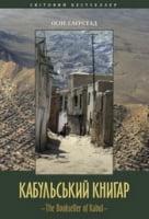 Кабульський книгар. Осне Саєрстад