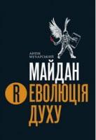 Майдан. Революція Духу. Книга