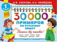 30 000 примеров по русскому языку. Альбом д/нач. шк. Пишем без ошибок!