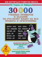30 000 учебных примеров и заданий по рус.яз. 2кл