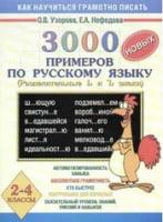 3000 новых примеров по рус.яз. 2-4 кл. Разделительные Ь и Ъ знаки