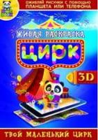 Розмальовка Magic Book «Чарівний цирк» (2+)