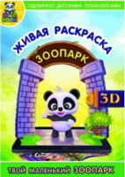 Раскраска Magic Book «Зоопарк» (2+)