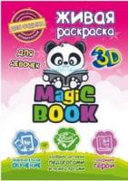 Розмальовка Magic Book для дівчаток (2+)