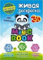 Розмальовка Magic Book для хлопчиків (2+)