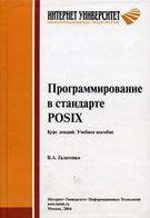 Программирование в стандарте POSIX
