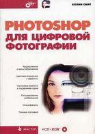 PHOTOSHOP для цифровой фотографии