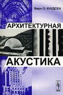 Архітектурна акустика изд 3