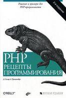 PHP  Рецепты программирования  (2-е издание )