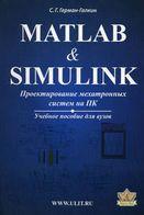 Matlab & Simulink  Проектирование мехатронных систем на ПК + CD