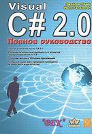 Visual C# 2.0. Полное руководство