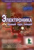 Электроника полный курс лекций: Учебник для ВУЗов  - 5-е изд испр  и доп