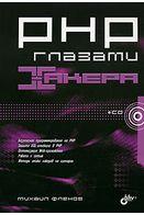 PHP глазами хакера (+CD-ROM)