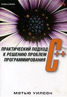 C++. Практический подход к решению проблем программирования (+ CD-ROM)