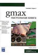 gmax: настольная книга (+ CD-ROM)