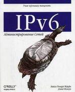 IPv6 Администрирование сетей