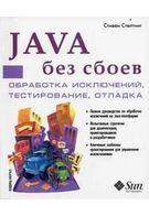 Java без сбоев