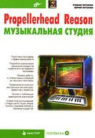 Propellerhead Reason - музична студія (+ CD-ROM)