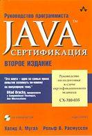 Java Руководство по подготовке к сдаче сертиф  экзамена СХ-310-035 (+кoмплeкт) изд 2