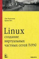 Linux Создание виртуальных частных сетей