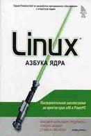 Linux: азбука ядра