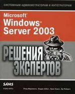 Microsoft Windows Server 2003  Решения экспертов