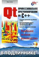 Qt. Профессиональное программирование на C++. Наиболее полное руководство