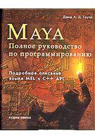 Полное руководство по программированию Maya. Подробное описание языка MEL и интерфейса C++ API