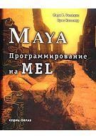 Maya: программирование на MEL