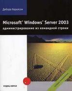 Microsoft Windows Server 2003  Администрирование из командной строки