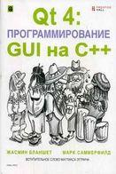 Qt 4 программирование QUI на C++ (+кoмплeкт)