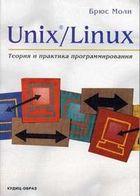 Unix / Linux  Теория и практика программирования
