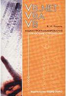 Visual Basic.NET, Visual Basic 6.0, Visual Basic for Applications 6.0. Языки программирования. Справочник с примерами