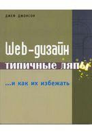 Web-дизайн. Типичные ляпы и как их избежать