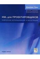 XML для проектувальників