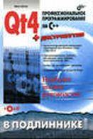 Qt4  Профессиональное программирование на C++ (+ CD) В подлиннике