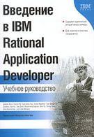 Введение в IBM Rational Application Developer, учебное руководство + СD