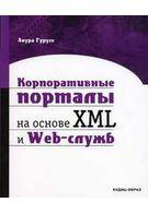 Корпоративні портали на основі XML і Веб-Служб