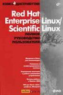 Red Hat Enterprise Linux/Scientific Linux  Полное руководство пользователя (+ DVD)